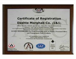 گواهینامه ISO 22000: 2005