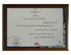 تقدیرنامه وزارت صنعت و معدن - تیر 82