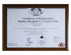 گواهینامه ISO 9001: 2000